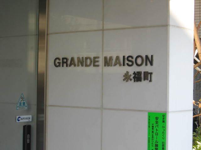 グランドメゾン永福町の看板