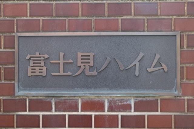 富士見ハイムの看板