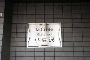 ラクレッツ小豆沢の看板