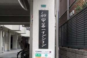 和甲第1マンションの看板