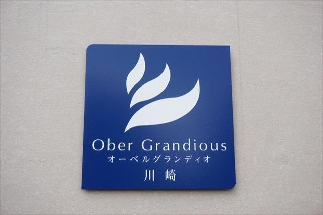 オーベルグランディオ川崎の看板