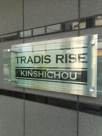 トラディスライズ錦糸町の看板