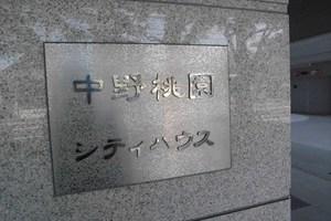 中野桃園シティハウスの看板