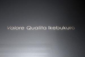 ヴァローレクオリタ池袋の看板