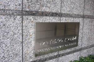 コスモ白金シティフォルムの看板
