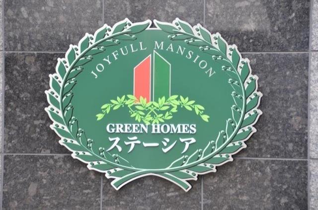 グリーンホームズステーシアの看板
