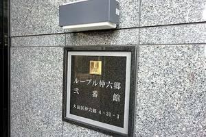 ルーブル仲六郷弐番館の看板