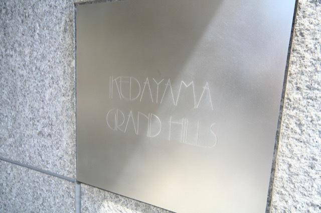 池田山グランドヒルズの看板
