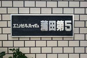 エンゼルハイム蒲田第5の看板