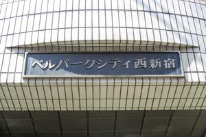 ベルパークシティ西新宿の看板