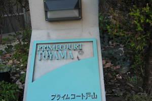 プライムコート戸山の看板