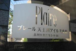 プレール天王洲アイル弐番館の看板
