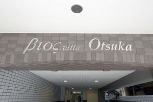 ビオスヴィラ大塚の看板