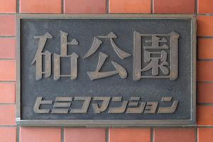 砧公園ヒミコマンションの看板