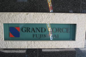 グランフォース富士見台の看板