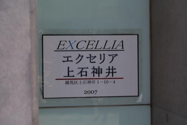 エクセリア上石神井の看板