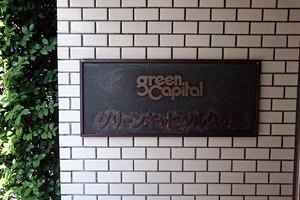 グリーンキャピタル久が原の看板