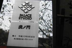 パレステュディオ虎ノ門の看板