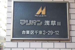 マリオン浅草3の看板