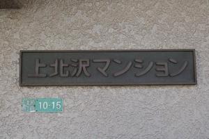上北沢マンションの看板