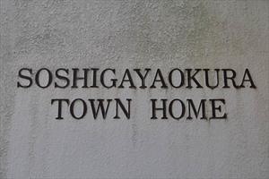 祖師谷大蔵タウンホームの看板