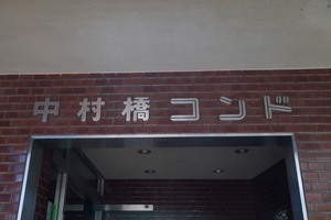 中村橋コンドの看板