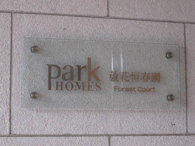 パークホームズ蘆花恒春園フォレストコートの看板