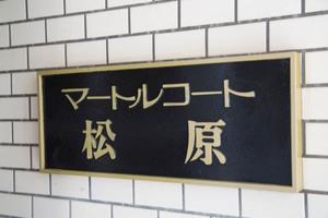 マートルコート松原の看板