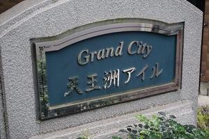 グランシティ天王洲アイルの看板