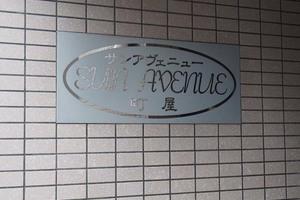 サンアヴェニュー町屋の看板