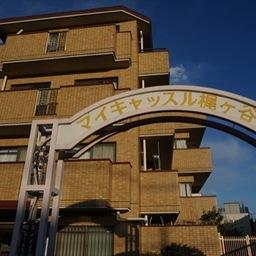 マイキャッスル梶ヶ谷