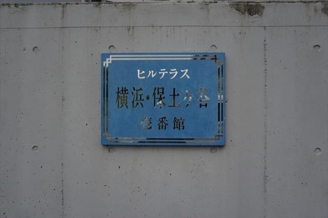 ヒルテラス横浜保土ヶ谷1番館の看板