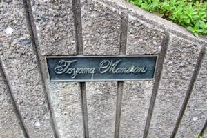 戸山マンションの看板