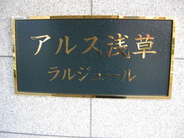 アルス浅草ラルジュールの看板