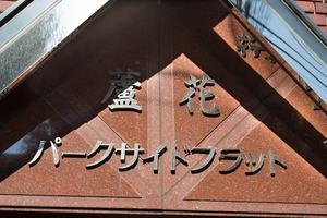 蘆花パークサイドフラットの看板