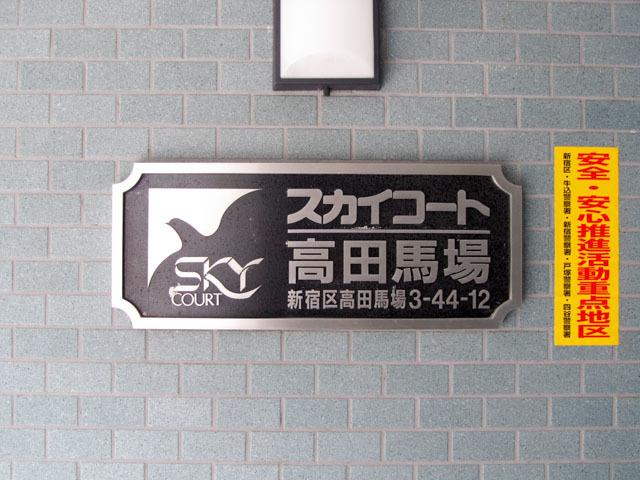 スカイコート高田馬場の看板