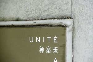 UNITE(ユニテ)神楽坂の看板