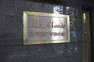 ルモンド平和の森の看板