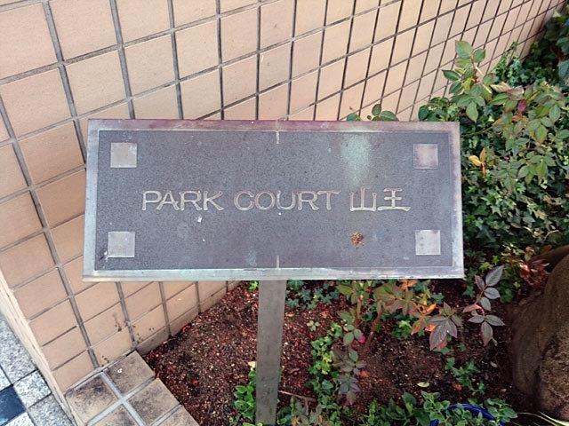 パークコート山王の看板