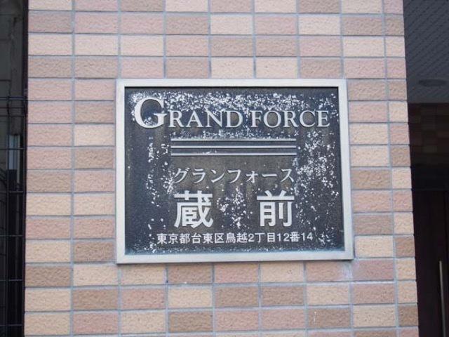 グランフォース蔵前の看板