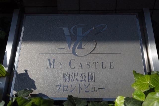マイキャッスル駒沢公園フロントビューの看板