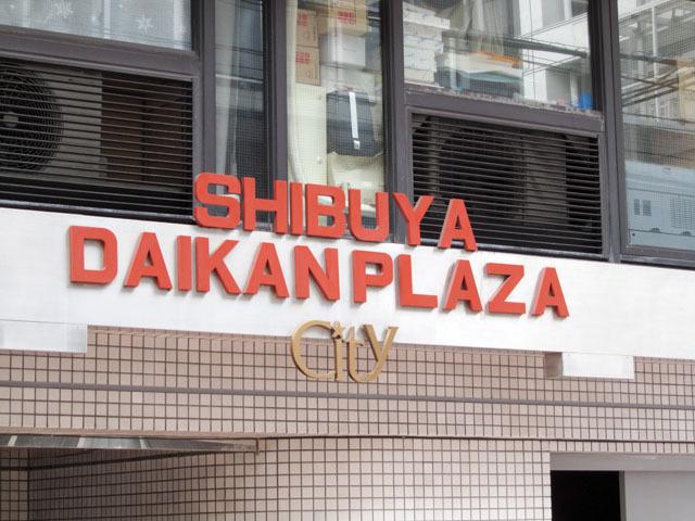渋谷ダイカンプラザシティの看板