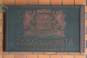 ライオンズマンションIWATAの看板