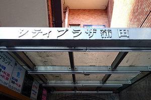 シティプラザ蒲田の看板