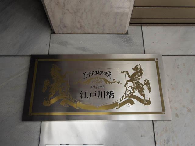 エヴェナール江戸川橋の看板