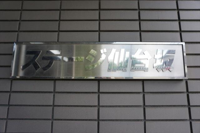 ステージ仙台坂B棟の看板