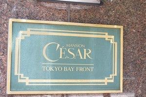 セザール東京ベイフロントの看板