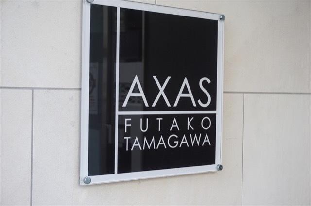 アクサス二子多摩川の看板