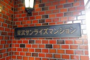 東武サンライズマンションの看板