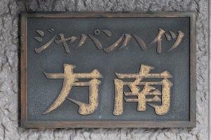 ジャパンハイツ方南の看板